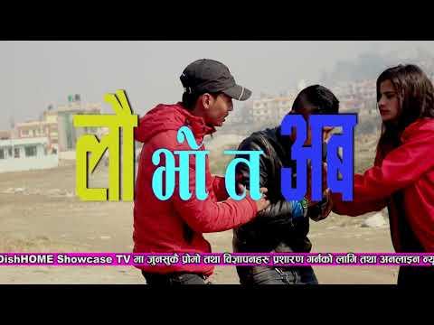 (लाै भाे त अब || Nepali Comedy short Movie 2018 || Episode...14 min)