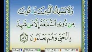 ختمه قرآنيه كامله_عبد الرحمن السديس-الشريم_الجزء25_ 4-5.flv