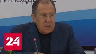 Без наркотического дурмана: Лавров рассказал о цели России