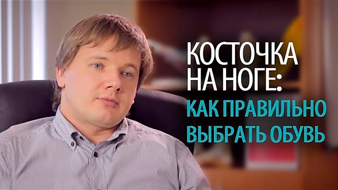 Косточка на ноге (hallux valgus): как выбрать обувь при вальгусной деформации  - оказывается ВАЖНО! - хирургия стопы Алексея Олейника