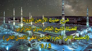 Explication des Quarante Hadiths d'An-Nawawi par Cheikh Tahar Badaoui :