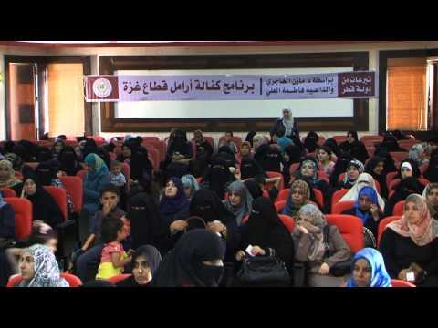 برنامج كفالة أرامل قطاع غزة (الساعي على الارملة ) - الدورة الثانية