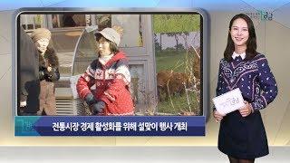 2020년 01월 둘째주 강남구 종합뉴스