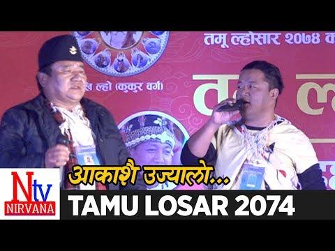 (Aakashai Ujjyalo | Durga Gurung | Resham Gurung | ...5 min, 5 sec.)