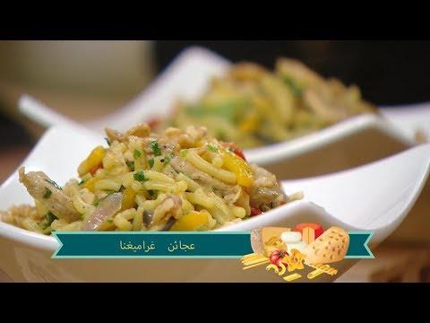 عجائن غراميغنا   زهرة الخيار مع سلطة الطماطم / جبنة و معكرونة / سعيد حميس / Samira TV