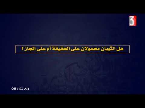 الحديث للثانوية الأزهرية ( الحديث 24 : ذم المفتخر بما ليس عنده ) أ محمد سعيد 17-05-2019