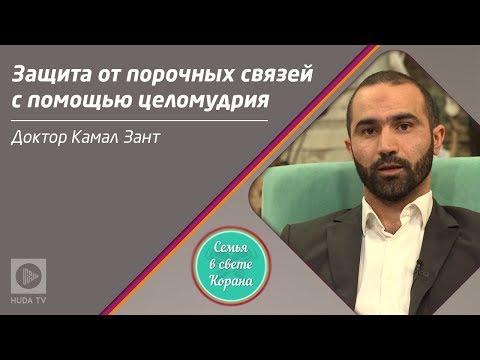 Защита от порочных связей | Семья в свете Корана и Сунны | Доктор Камаль эль-Зант - DomaVideo.Ru