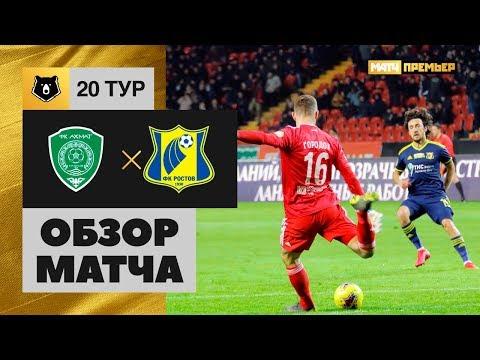 """Ахмат"" - ""Ростов"" - 1:1. 20-й тур РПЛ."