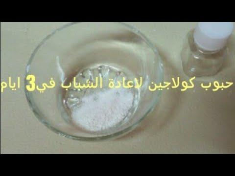 العرب اليوم - بالفيديو: ثلاث حبوب من الكولاجين تعيد لكي شباب بشرتك في 3 أيام