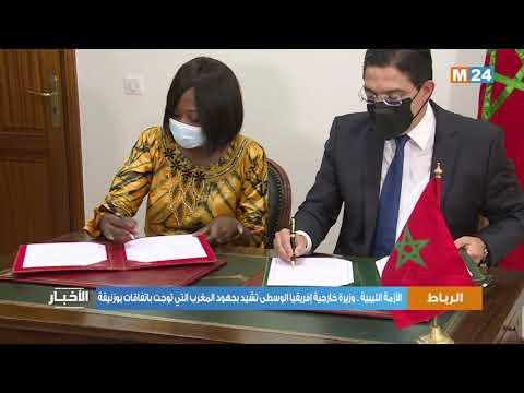 الأزمة الليبية .. وزيرة خارجية إفريقيا الوسطى تشيد بجهود المغرب التي توجت باتفاقات بوزنيقة