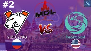 ВП ПРИФИГЕЛИ!   Virtus.Pro vs Beastcoast #2 (BO3)   MDL Disneyland Paris Major