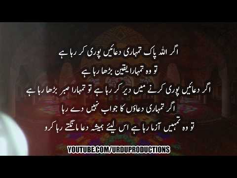 Good quotes - Urdu Quotes About Dua And Dua Ki Qubooliat