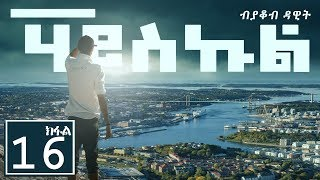 Nonton HIGH SCHOOL | ሃይስኩል - EP16 SE04 New Eritrean Series Story 2019 by Yacob Dawit Film Subtitle Indonesia Streaming Movie Download