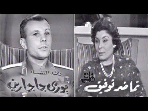 العرب اليوم - حوار نادر بين تماضر توفيق ويوري جاجارين