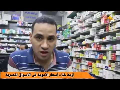ارتفاع أسعار الدواء وصرخات الفقرءا