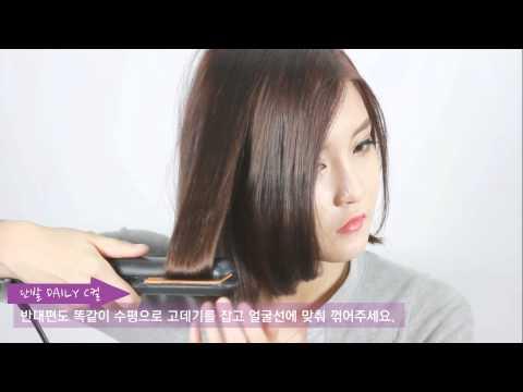korean hairstyle How to C curl hairstyle   셀프헤어 단발머리 C컬 하는법