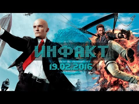 Инфакт от 19.02.2016 [игровые новости] - Just Cause 3, Need for Speed, Starcraft...