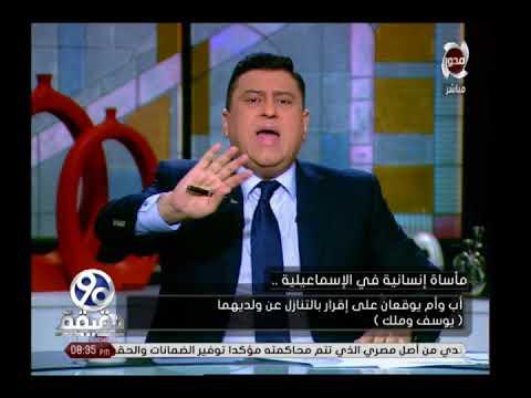 العرب اليوم - شاهد: أب وأم يتنازلان عن أولادهما لدار رعاية في الإسماعيلية