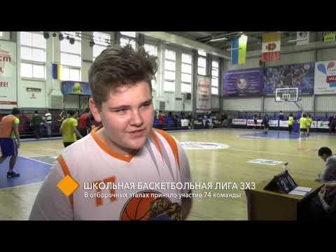 Сюжет телеканала Репортер о финале ОШБЛ 3х3 2019