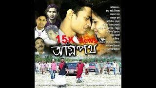An Assamese action short Movie ! অগ্নিপথ অসমীয়া চুটি চলচ্চিত্র Director: Zaddikur Rahman Raja Story: Shahnur Islam Producer...