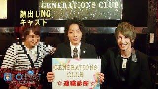 歌舞伎町 GENERATIONS CLUB 適職診断