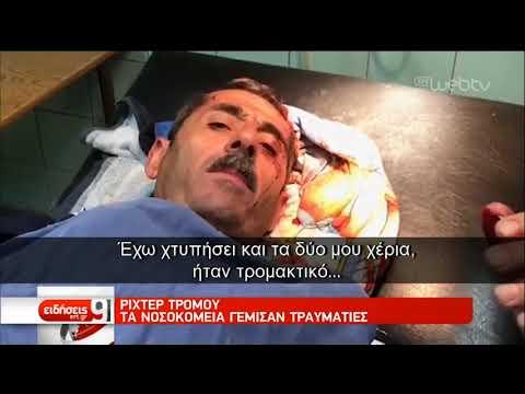 Αλβανία: Θρήνος κ αγωνία -Μάχη για εντοπισμό επιζώντων- Η ΕΡΤ στον τόπο της τραγωδίας|26/11/19|ΕΡΤ
