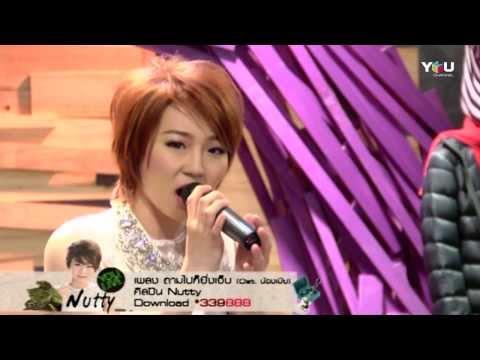 [Special Show] ถามไปก็ยิ่งเจ็บ (Ost.น้องเมีย) - Nutty @You Live (видео)