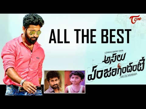 Master Mahendran as Hero Debut Movie Teser | Asalu Em jarigindante | TeluguOne Cinema