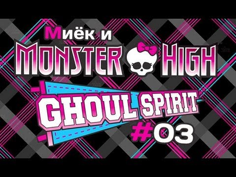 [Monster High Ghoul Spirit] #3 [let's play] и обзор