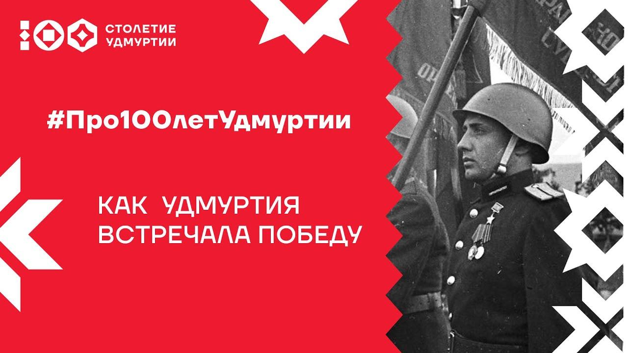 Как Удмуртия встречала Победу в Великой Отечественной войне