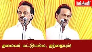 Video рооро╛ройроорпН рооро░ро┐ропро╛родрпИропрпИ роЗро┤роХрпНроХ родропро╛ро░рпН, родро▓рпИро╡ро░рпБроХрпНроХро╛роХ... MK Stalin Most Emotional Speech | Kalaigner Karunanidhi MP3, 3GP, MP4, WEBM, AVI, FLV Februari 2019