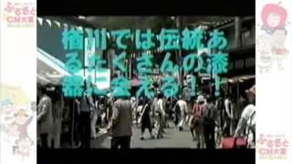 We love 楢川!!