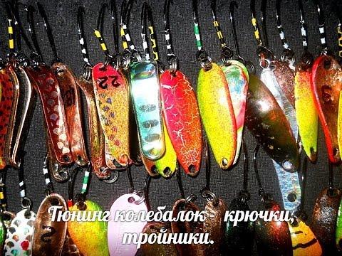 Ультралайтовые колебалки на окуня от геннадия кузьменко