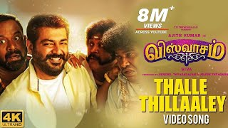 Thalle Thillaaley Full Video Song | Viswasam Video Songs | Ajith Kumar, Nayanthara | D.Imman | Siva