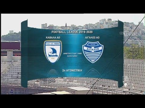 05Οκτ2019 – Football League: ΚΑΒΑΛΑ – ΑΙΓΑΛΕΩ 0-0 | 5/10/2019 | ΕΡΤ