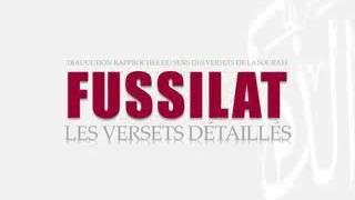 41- Fussilat - Tafsir bamanakan par Bachire Doucoure Ntielle