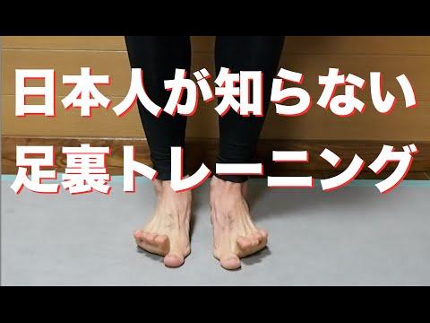 足裏アーチを形成するトレーニング『ショートフット』