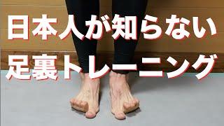 足裏アーチを形成するトレーニング