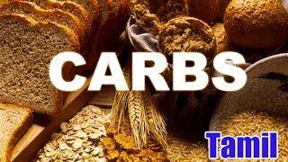 Good Carbs vs Bad Carbs - Tamil