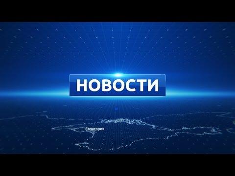 Новости Евпатории 16 мая 2017 г. Евпатория ТВ - DomaVideo.Ru