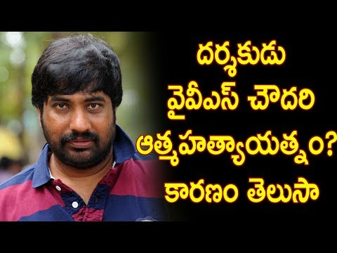 Reason Behind  Director YVS Chowdary Took That SHOCKING Decision Revealed | Celebrity News |