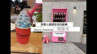 趙溫妮一人首爾行|☕️首爾望遠洞自販機咖啡店|#seoul#zapangi