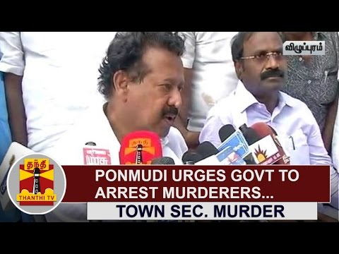 DMK-Town-Secretary-Murder-MLA-Ponmudi-urges-Government-to-arrest-Murderers-Thanthi-TV