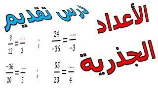 الرياضيات الثالثة إعدادي - الأعداد الجذرية تمرين 18