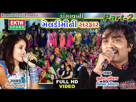 New 2017  Live Video | Dangarvani Meladimaani Sarkar Part-2 | Jignesh Kaviraj | Tejal Thakor - Movie7.Online