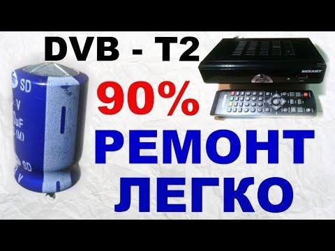 Цифровые приставки DVB T2. Самая частая неисправность.