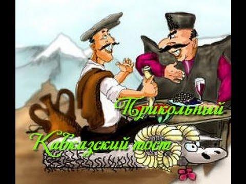 Поздравление с днем рождения грузина прикольные