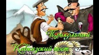 Кавказские тосты на день рождения мужчине
