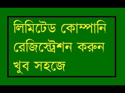 লিমিটেড কোম্পানি রেজিস্ট্রেশন প্রক্রিয়া | How to Register Limited Company in Bangladesh by RJSC