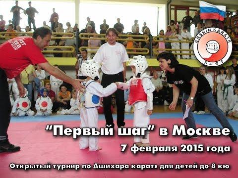 Первенство СВАО Москвы по Ашихара каратэ 7 февраля 2015 год